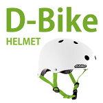 (ディーバイクキックス)D-BIKEキッズヘルメットSホワイト白キックバイクバランスバイク