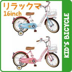 リラックマ 16インチ 子供用自転車 補助輪付き キッズ かわいい子供 自転車4967057133920-49...