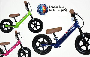 London Taxi (ロンドンタクシー)キックバイク バランスバイク 子供用