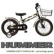 子供用自転車 16インチ HAMMER ハマー KID'S TANK3.0-SE 子供用自転車 三輪車 カモフラージュ グリーン 迷彩 キックバイク バランスバイク シリコンロック