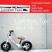 ロンドン タクシー バランス スタンド ブレーキ ホワイト ライダー
