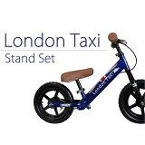 【弊社独自改良スタンド】 ロンドンタクシー キックバイク バランスバイク ブレーキ スタンド ブルー 青 自転車 子供 TOP