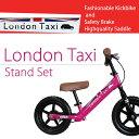 ロンドンタクシー キックバイク バランスバイク ブレーキ スタンド ピ...