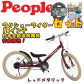 18インチ 子供 自転車 ピープル 自転車 ピープル ラクショーライダー サイクルカバー シリコンロック レッドメタリック YGA263 ブルーメタリック YGA250