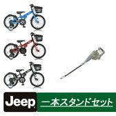 【クーポン発行中】Jeep ジープ マウンテンバイク 子供用自転車16 18 一本スタンドセット