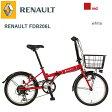 【クーポン発行中】ルノー 折りたたみ自転車 ルノー 自転車 RENAULT fdb206l ルノー 折り畳み自転車 フォールディングバイク アルミフレーム シリコンロック
