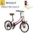 【クーポン発行中】ルノー 自転車 RENAULT 206L Classic-N コンパクトシティモデル シティサイクル シリコンロックプレゼント
