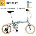 ルノー折りたたみ自転車ルノー自転車RENAULTLIGHT9AL-FDB166ルノー折り畳み自転車フォールディングバイクアルミフレームシリコンロック