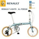 ルノー 折りたたみ自転車 ルノー 自転車 RENAULT LIGHT9 AL-FDB166 ルノー 折り畳み自転車 フォールディングバイク アルミフレーム シリコンロック