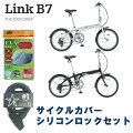 linkb7Tern(ターン)特別限定仕様折りたたみ自転車20インチ7段変速ギアミニベロ除菌クリーナーシリコンロックセット