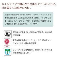 【メール便可】爪育茶(つめいくちゃ)[爪育茶こうばし爪育茶うれし爪育茶うつくし]日本ティーコンシェルジュ協会認定:ネイルケアネイル有機オーガニックハーブティー