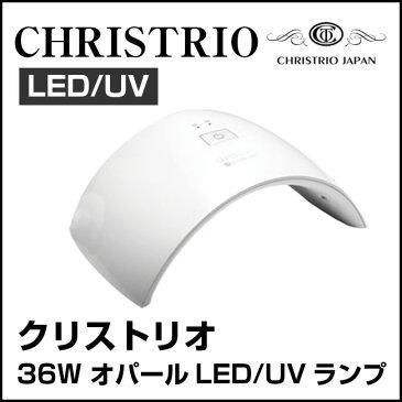 【宅配便】 CHRISTRIO クリストリオ 36W オパール LED/UV ランプ ホワイト 1台 / (ネイル ジェルネイル ジェルネイルライト LEDライト UVライト ネイルライト ネイルランプ オートセンサー搭載)