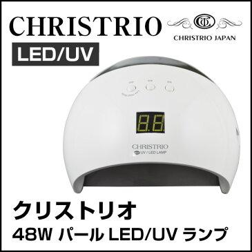 【宅配便】 CHRISTRIO クリストリオ 48W パール LED/UV ランプ ホワイト 1台 / (ネイル ジェルネイル ジェルネイルライト LEDライト UVライト ネイルライト ネイルランプ オートセンサー搭載 低熱モード付)