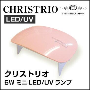 【宅配便】 CHRISTRIO クリストリオ 6W ミニ LED/UV ランプ ローズ 1台 / (ネイル ジェルネイル ジェルネイルライト LEDライト UVライト ネイルライト ネイルランプ)