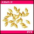 メタル スタッズ 【ダイヤ】 ゴールド 4mm×8mm (20枚) ジェル ネイル ネイル アート パーツ デコ アート用品 激安