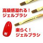 【特価】木目ジェルブラシ(4号フラット)高級感溢れるフォルムで人気のブラシです。