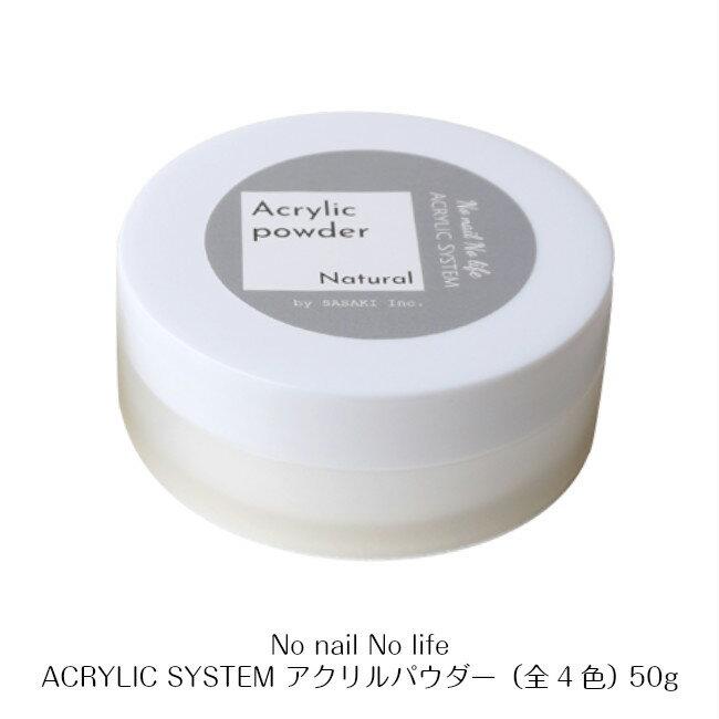 【メール便可】 アクリルパウダー < ACRYLIC SYSTEM 50g > 1個 / クリア・ナチュラル・ホワイト・ピンク ネイル ジェルネイル ネイルサロン セルフネイル ネイルアート アクリル スカルプチュア スカルプ 長さだし アクリルパウダー No nail No life ノーネイルノーライフ
