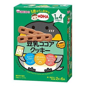 和光堂 1歳からのおやつ+DHA 豆乳ココアクッキー 1歳4か月頃から お菓子 おやつ ベビーフード WAKODO 離乳食 後期〜卒業 B倉庫