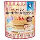和光堂 赤ちゃんのやさしいホットケーキミックス プレーン お菓子 おやつ ベビーフード WAKODO 離乳食 中期〜後期 B倉庫