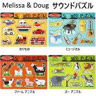 【メール便送料無料】Melissa&Dougサウンドパズルのりものファームアニマルズーアニマルミュージカルメリッサ&ダグA倉庫