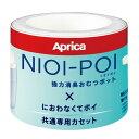 アップリカ ニオイポイ×におわなくてポイ共通カセット(3個パック)ホワイト WH 品番:2022671 Aprica【あす楽B】