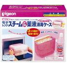 ピジョン電子レンジスチーム&薬液消毒ケースそのまま保管pigeon哺乳瓶・乳首在庫有時あす楽B倉庫