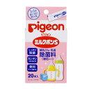 ピジョン ミルクポンS(哺乳びん・乳首除菌料)顆粒タイプ・20本入(消毒用品)pigeon ラッピング対応可【あす楽B】