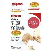ピジョン乳頭保護器授乳用ソフトタイプLサイズpigeon
