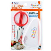 https://image.rakuten.co.jp/lovepeace-n/cabinet/richell/imgrc0078018447.jpg