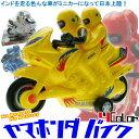 憧れフォルムのスポーツ系タンデムバイクほんとに走る!インドのミニカー【メール便規格外商品】