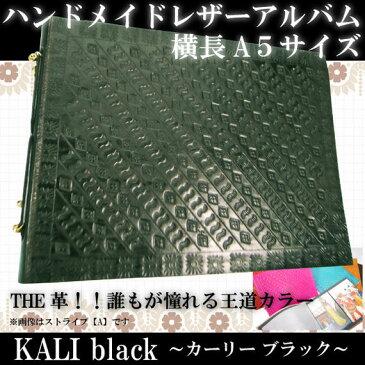 THE革!!誰もが憧れる王道カラー【KALI ブラック】レザークラフトステーショナリーハンディーサイズのコンパクトアルバムカーリーブラック