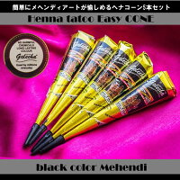 ヘナタトゥー★ブラック5本セット