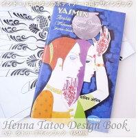 ヘナタトゥー・デザインブック