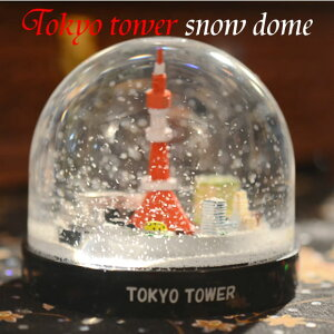 東京タワー★スノードーム東京タワー★スノードームうっとり!世界のお土産コレクションウォー...