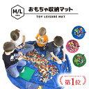 おもちゃマット 玩具収納 レゴマット おもちゃ キッズ 片付け 収納袋 レジャーシート ナイロン プレイマット アウトドア 直径85cm 直径130cm 大容量 メール便 送料無料 Qup 1