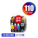 LC110 4色6個自由選択 メール便 送料無料 ブラザー 用 互換 インク あす楽 対応 (LC110 LC110-4PK LC110BK LC110C LC110M LC110Y DCP-J152N LC 110 DCP-J137N DCP-J132N DCPJ152N DCPJ137N DCPJ132N) 1