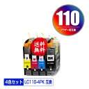 LC110-4PK 4色セット メール便 送料無料 ブラザー 用 互換 インク あす楽 対応 (LC110 LC110BK LC110C LC110M LC110Y DCP-J152N LC 110 DCP-J137N DCP-J132N DCPJ152N DCPJ137N DCPJ132N) 1