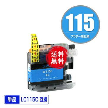 ★送料無料 LC115C (LC113Cの大容量) シアン 単品 ブラザー 用 互換 インク (LC119 LC115 LC113 LC113C LC119/115-4PK LC117/115-4PK LC113-4PK MFC-J6973CDW MFC-J6970CDW MFC-J6573CDW MFC-J6770CDW MFC-J6570CDW MFC-J4910CDW MFC-J4510N DCP-J4210N DCP-J4215N-B)