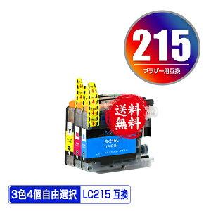 ●期間限定!LC215C LC215Y LC215M (LC213の大容量) 3色4個自由選択 メール便 送料無料 ブラザー用 互換 インク あす楽 対応 (LC219 LC217 LC215 LC213 LC219/215-4PK LC217/215-4PK LC213-4PK LC215C LC215M LC215Y LC213C LC213M LC213Y MFC-J5720CDW LC 215)