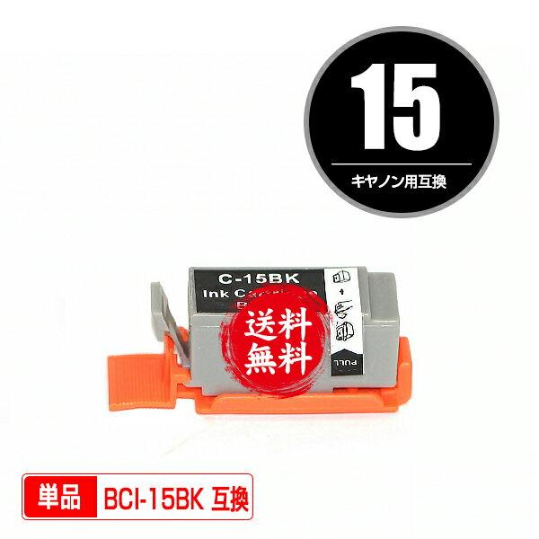 ★送料無料1年安心保証!キヤノンプリンター用互換インクカートリッジ BCI-15BK 単品(残量表示機能付)(関連商品 BCI-15 BCI-16 BCI-15BK BCI-15CL BCI-16CL BCI-15BLACK BCI-15COLOR BCI-16CLR)