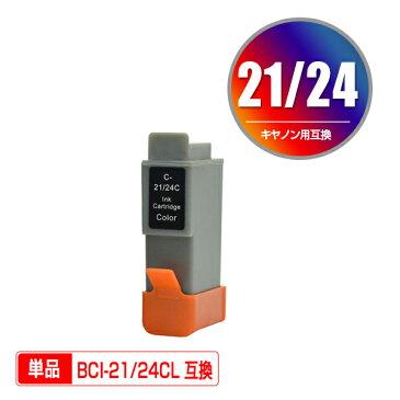 1本1円!!キヤノンプリンター用互換インクカートリッジ BCI-21BK/BCI-24CL 単品(残量表示機能付)(関連商品 BCI-21 BCI-24 BCI-21CL BCI-24CL BCI-21BLACK BCI-24BLACK BCI-21COLOR BCI-24CLR PIXUS iP2000 PIXUS iP1500 PIXUS 475PD PIXUS 470PD PIXUS 455i)