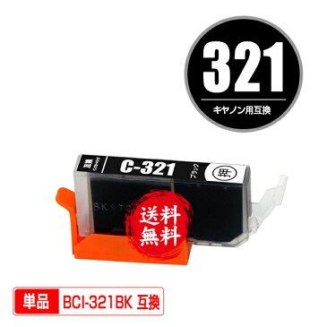 ★送料無料 BCI-321BK ブラック 単品 キヤノン 用 互換 インク (BCI-320 BCI-321 BCI-321+320/5MP BCI321BK PIXUS MP640 BCI 320 BCI 321 PIXUS MP630 PIXUS MP560 PIXUS MP990 PIXUS MP980 PIXUS MP540 PIXUS iP4700 PIXUS iP4600 PIXUS MP550 PIXUS MX870 PIXUS MP620)