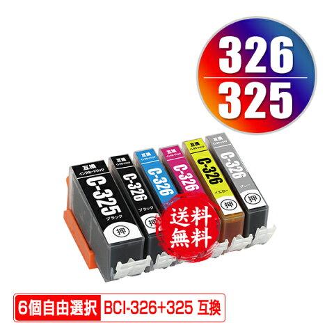 BCI-326+325/6MP 6個自由選択 メール便 送料無料 キヤノン 用 互換 インク あす楽 対応 (BCI-325 BCI-326 BCI-325BK BCI-326BK BCI-326C BCI-326M BCI-326Y BCI-326GY BCI 325 BCI 326 BCI325BK BCI326BK BCI326C BCI326M BCI326GY PIXUS MG6230 PIXUS MG6130 PIXUS MG8230)