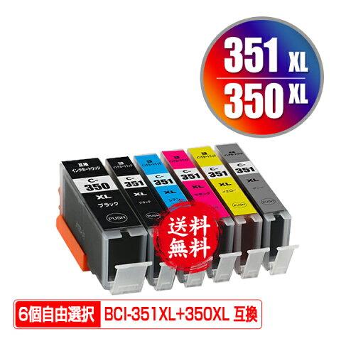 BCI-351XL+350XL/6MP 大容量 6個自由選択 メール便 送料無料 キヤノン 用 互換 インク あす楽 対応(BCI-350XL BCI-351XL BCI-350 BCI-351 BCI-351+350/6MP BCI-350XLBK BCI-351XLBK BCI-351XLC BCI-351XLM BCI-351XLY BCI-351XLGY BCI 350XL 351XL BCI 350 351 BCI350XLBK)