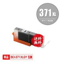 BCI-371XLGY グレー 大容量 単品 メール便 送料無料 キヤノン 用 互換 インク あす楽 対応 (BCI-370XL BCI-371XL BCI-370 BCI-371 BCI-371GY BCI-371XL+370XL/5MP BCI-371XL+370XL/6MP BCI-371+370/5MP BCI-371+370/6MP BCI371XLGY PIXUS TS9030 BCI 370XL 371XL)