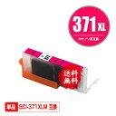 彩天地で買える「★送料無料 BCI-371XLM マゼンタ 大容量 単品 キヤノン 用 互換 インク (BCI-370XL BCI-371XL BCI-370 BCI-371 BCI-371M BCI-371XL+370XL/5MP BCI-371XL+370XL/6MP BCI-371+370/5MP BCI-371+370/6MP BCI371XLM PIXUS TS6030 BCI 370XL 371XL BCI 370 371 PIXUS TS9030」の画像です。価格は1円になります。