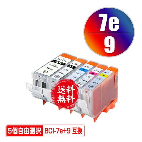 BCI-7E+9/5MP 5個自由選択 メール便 送料無料 キヤノン 用 互換 インク あす楽 対応 (BCI-9 BCI-7e BCI-9BK BCI-7eBK BCI-7eC BCI-7eM BCI-7eY BCI 9 BCI 7e BCI9BK BCI7eBK BCI7eC BCI7eM BCI7eY PIXUS MP600 PIXUS MP610 PIXUS MP500 PIXUS MP970 PIXUS iP4500)