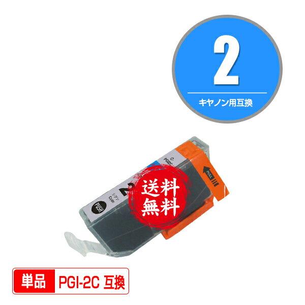 ★送料無料1年安心保証!キヤノンプリンター用互換インクカートリッジ PGI-2C 単品【ICチップ付(残量表示機能付)】(関連商品 PGI-1 PGI-2 PGI-1BK PGI-2PBK PGI-2MBK PGI-2C PGI-2M PGI-2Y PGI-2PC PGI-2PM PGI-2R PGI-2G PGI-2GY)