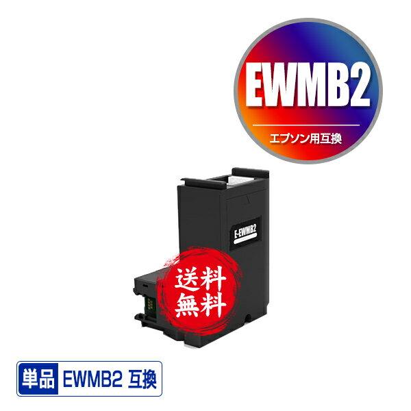 プリンター・FAX用インク, インクカートリッジ EWMB2 (PX-M270FR2 PX-M270TR2 PX-S270TR2 EW-M530F EW-M5610FT EW-M670FT EW-M630TB EW-M630TW PX-M270T EW-M670FTW PX-S270T PX-M270FT PX-M270FR1 PX-M270TR1 PX-S270TR1)