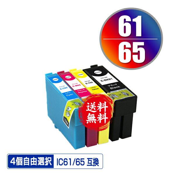 プリンター・FAX用インク, インクカートリッジ IC4CL6165 4 (IC61 IC65 ICBK61 ICC65 ICM65 ICY65 PX-1700F IC 61 IC 65 PX-1200 PX-1600F PX-673F PX-1200C2 PX-1200C3 PX-1200C5 PX-1200C9 PX-1600FC2 PX-1600FC3 PX-1600FC5 PX-1600FC9)